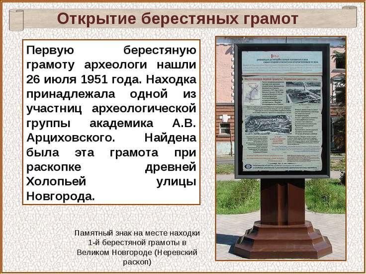 Открытие берестяных грамот Первую берестяную грамоту археологи нашли 26 июля ...
