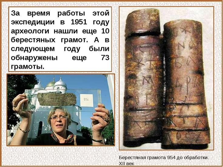 За время работы этой экспедиции в 1951 году археологи нашли еще 10 берестяных...