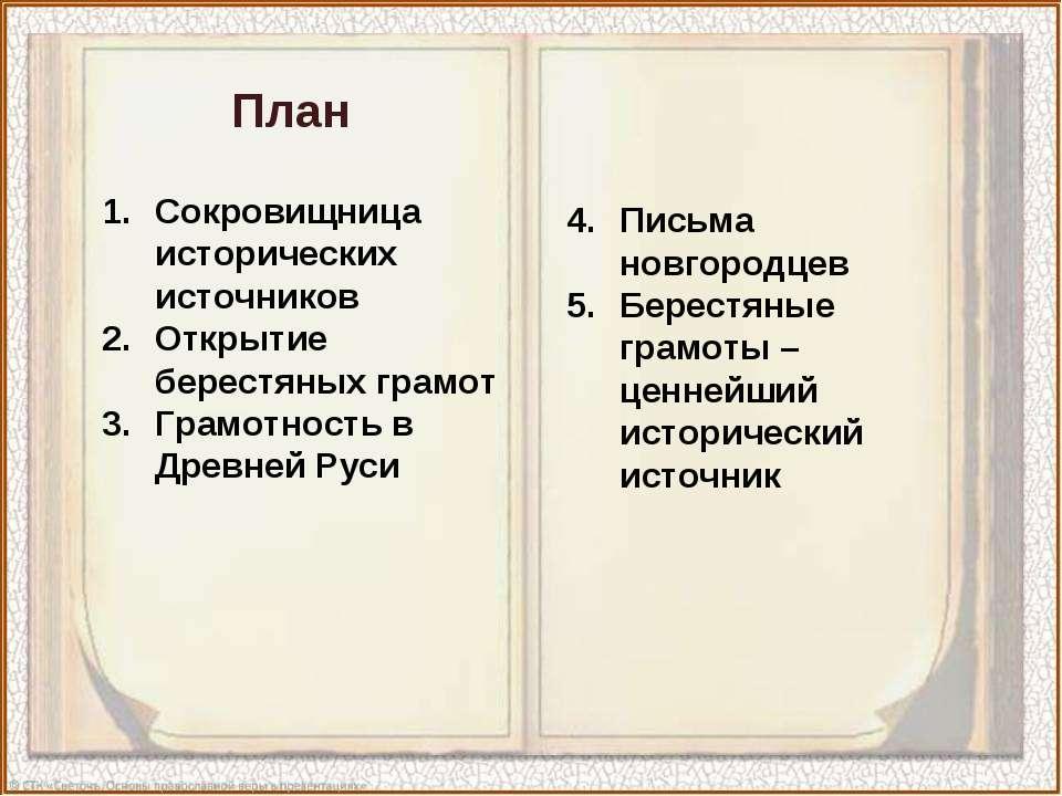 Письма новгородцев Берестяные грамоты – ценнейший исторический источник Сокро...