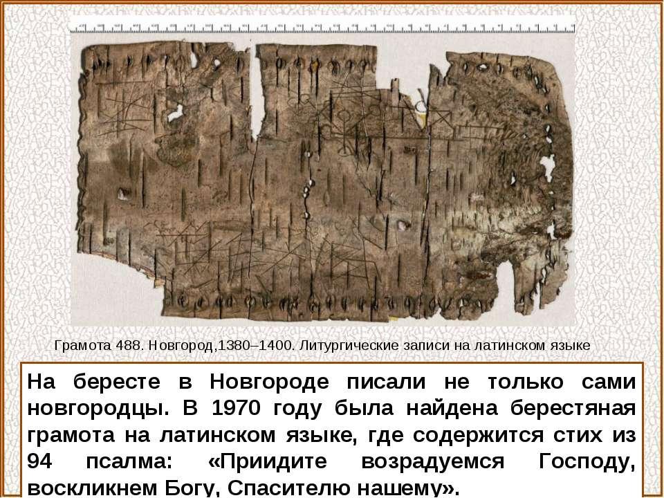 На бересте в Новгороде писали не только сами новгородцы. В 1970 году была най...