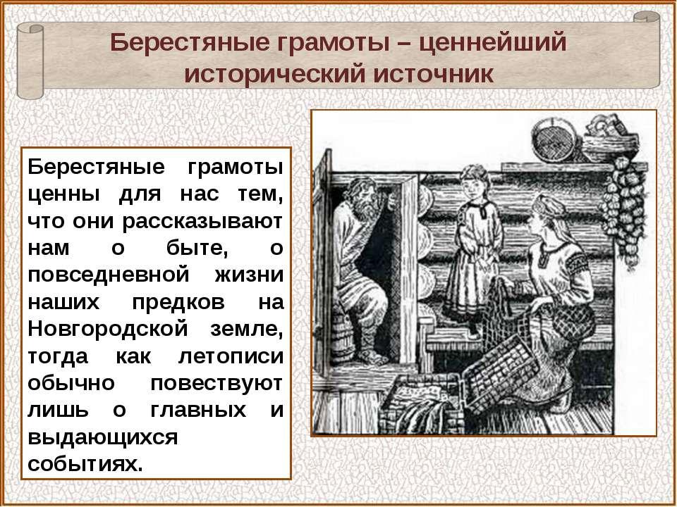 Берестяные грамоты – ценнейший исторический источник Берестяные грамоты ценны...