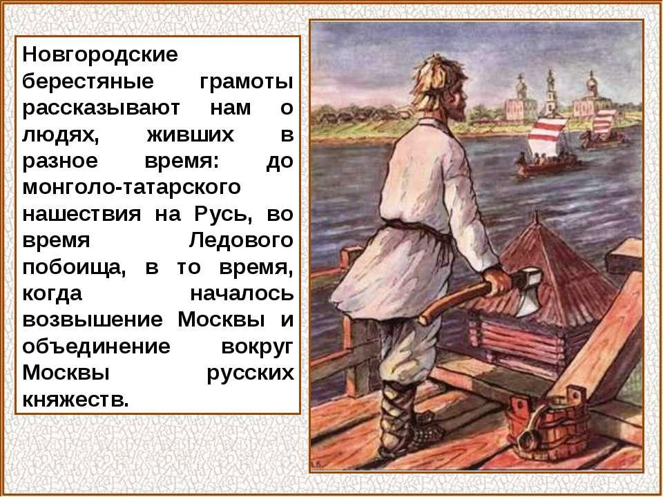 Новгородские берестяные грамоты рассказывают нам о людях, живших в разное вре...