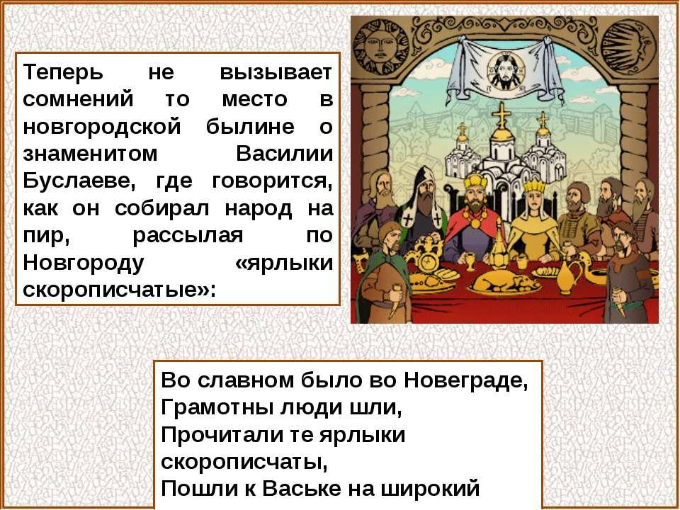 Теперь не вызывает сомнений то место в новгородской былине о знаменитом Васил...