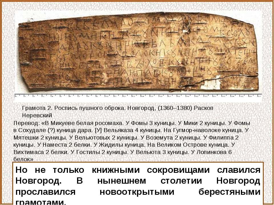 Но не только книжными сокровищами славился Новгород. В нынешнем столетии Новг...