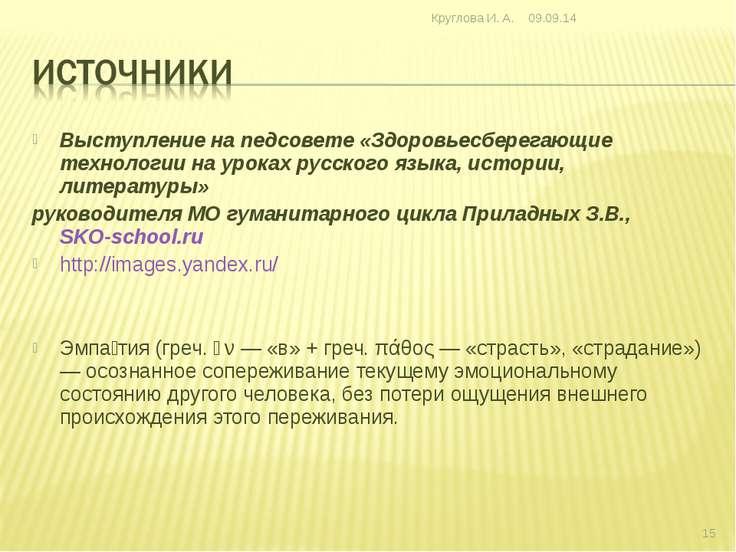 Выступление на педсовете «Здоровьесберегающие технологии на уроках русского я...