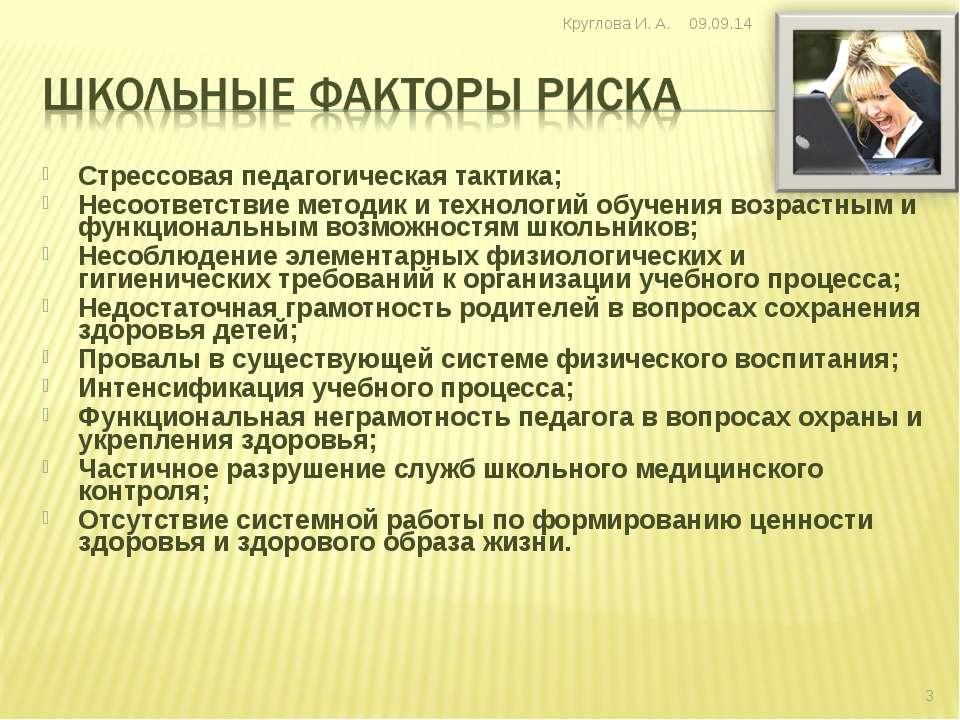 * Круглова И. А. * Стрессовая педагогическая тактика; Несоответствие методик ...