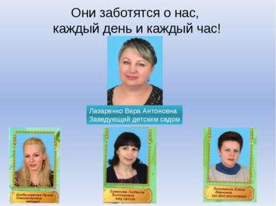 Они заботятся о нас, каждый день и каждый час! Лазаренко Вера Антоновна Завед...