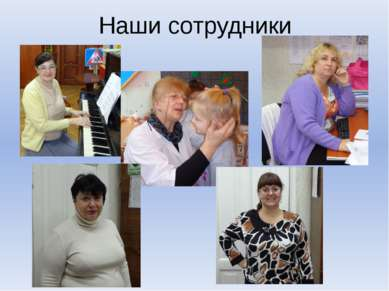 Наши сотрудники