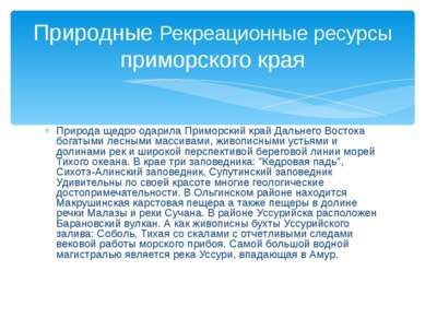 Природа щедро одарила Приморский край Дальнего Востока богатыми лесными масси...