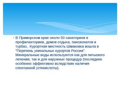 В Приморском крае около 50 санаториев и профилакториев, домов отдыха, пансион...
