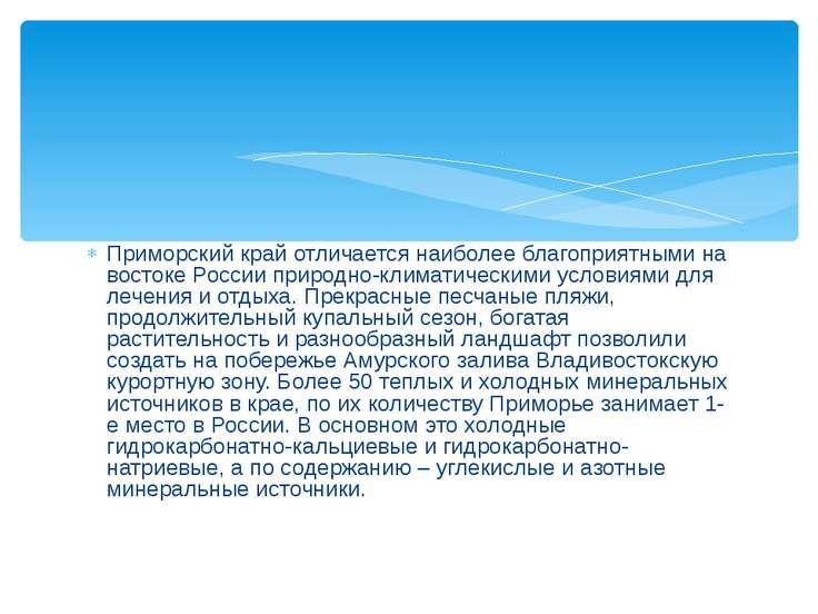Приморский край отличается наиболее благоприятными на востоке России природно...