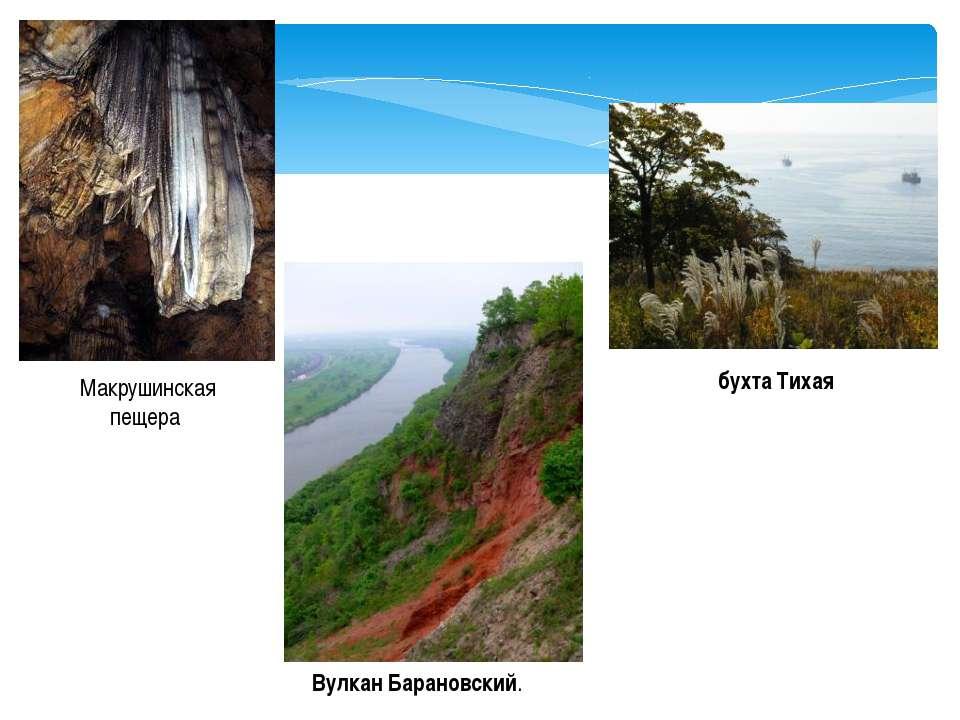 Макрушинская пещера Вулкан Барановский. бухта Тихая