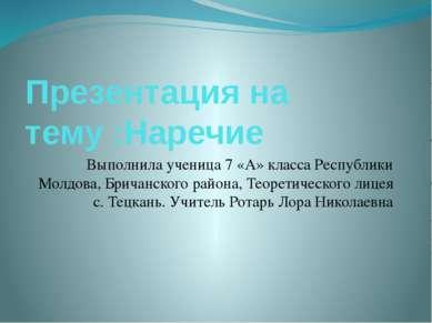 Презентация на тему :Наречие Выполнила ученица 7 «А» класса Республики Молдов...