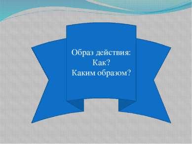 Образ действия: Как? Каким образом?
