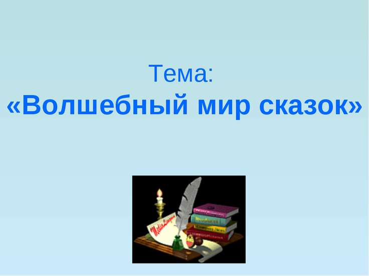 Тема: «Волшебный мир сказок»