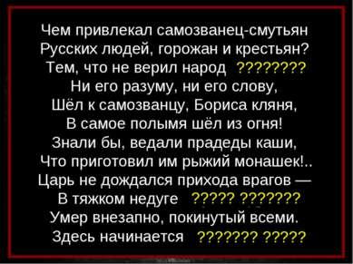 Чем привлекал самозванец-смутьян Русских людей, горожан и крестьян? Тем, что ...
