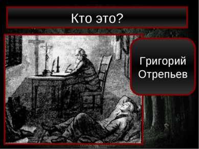 Кто это? Григорий Отрепьев
