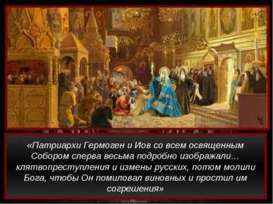 «Патриархи Гермоген и Иов со всем освященным Собором сперва весьма подробно и...
