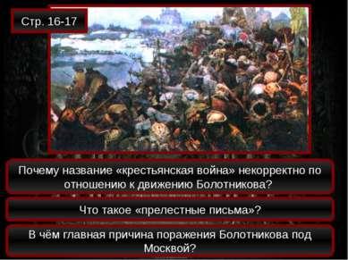 Почему название «крестьянская война» некорректно по отношению к движению Боло...