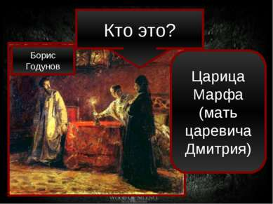 Борис Годунов Царица Марфа (мать царевича Дмитрия) Кто это?