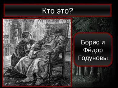 Кто это? Борис и Фёдор Годуновы