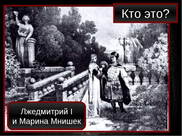 Кто это? Лжедмитрий I и Марина Мнишек