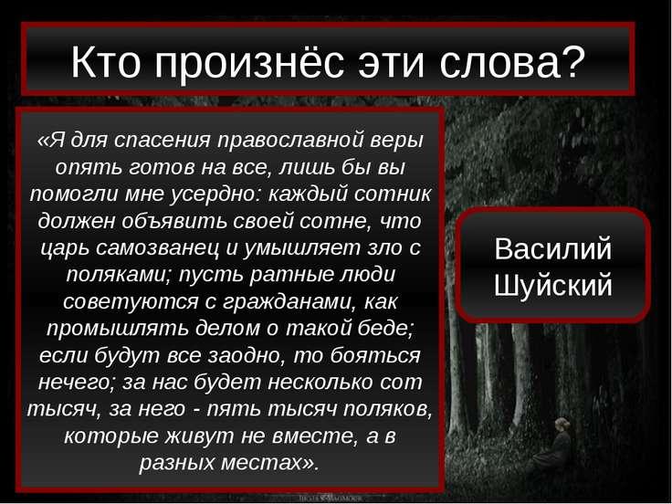 «Я для спасения православной веры опять готов на все, лишь бы вы помогли мне ...