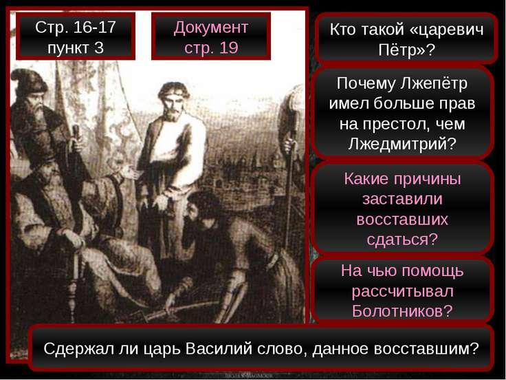 Стр. 16-17 пункт 3 Кто такой «царевич Пётр»? Почему Лжепётр имел больше прав ...