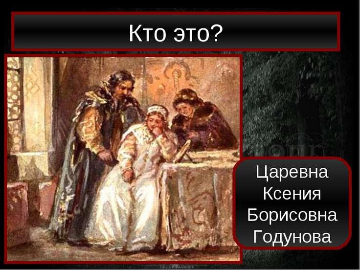 Кто это? Царевна Ксения Борисовна Годунова