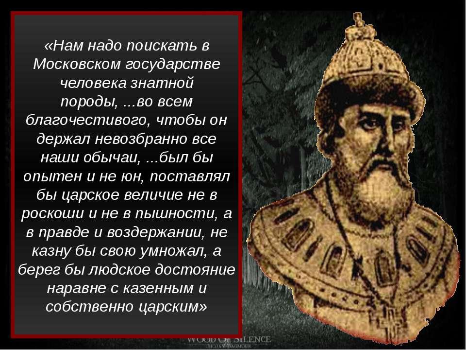 «Нам надо поискать в Московском государстве человека знатной породы, ...во вс...