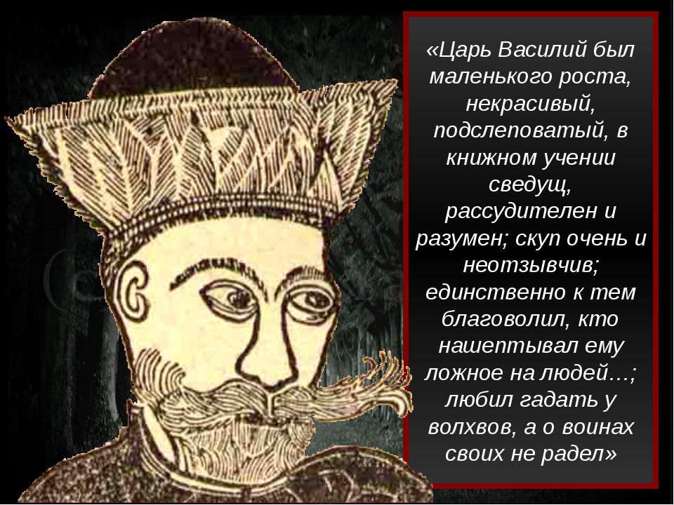 «Царь Василий был маленького роста, некрасивый, подслеповатый, в книжном учен...