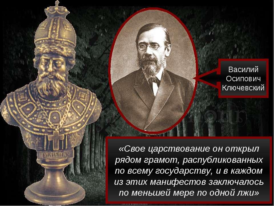 «Свое царствование он открыл рядом грамот, распубликованных по всему государс...