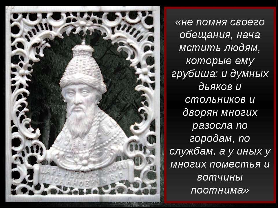 «не помня своего обещания, нача мстить людям, которые ему грубиша: и думных д...