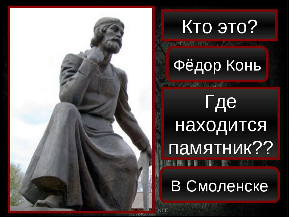 Кто это? Фёдор Конь Где находится памятник?? В Смоленске