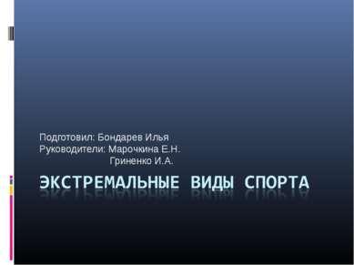 Подготовил: Бондарев Илья Руководители: Марочкина Е.Н. Гриненко И.А.