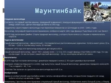 Маунтинбайк Создание велосипеда Считается, что первый чертёж машины, приводим...
