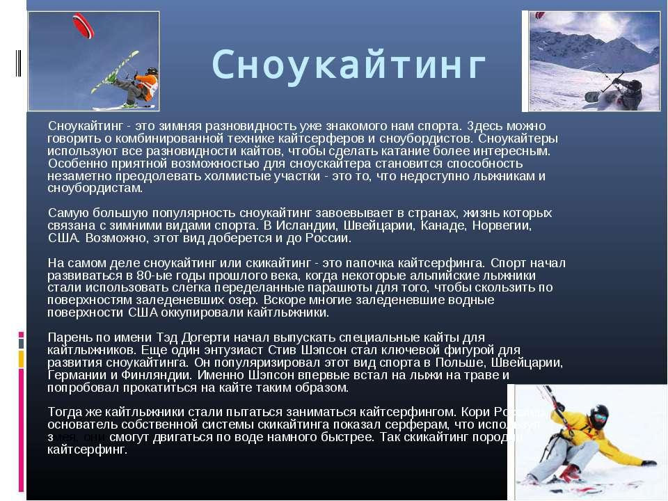 Сноукайтинг Сноукайтинг - это зимняя разновидность уже знакомого нам спорта. ...