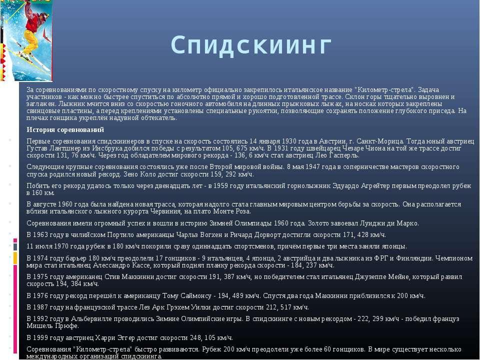 Спидскиинг За соревнованиями по скоростному спуску на километр официально зак...