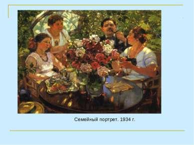 Семейный портрет. 1934 г.