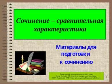 * Сочинение – сравнительная характеристика Материалы для подготовки к сочинен...