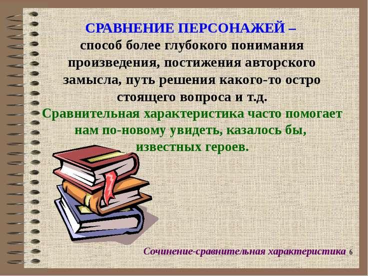 * СРАВНЕНИЕ ПЕРСОНАЖЕЙ – способ более глубокого понимания произведения, пости...