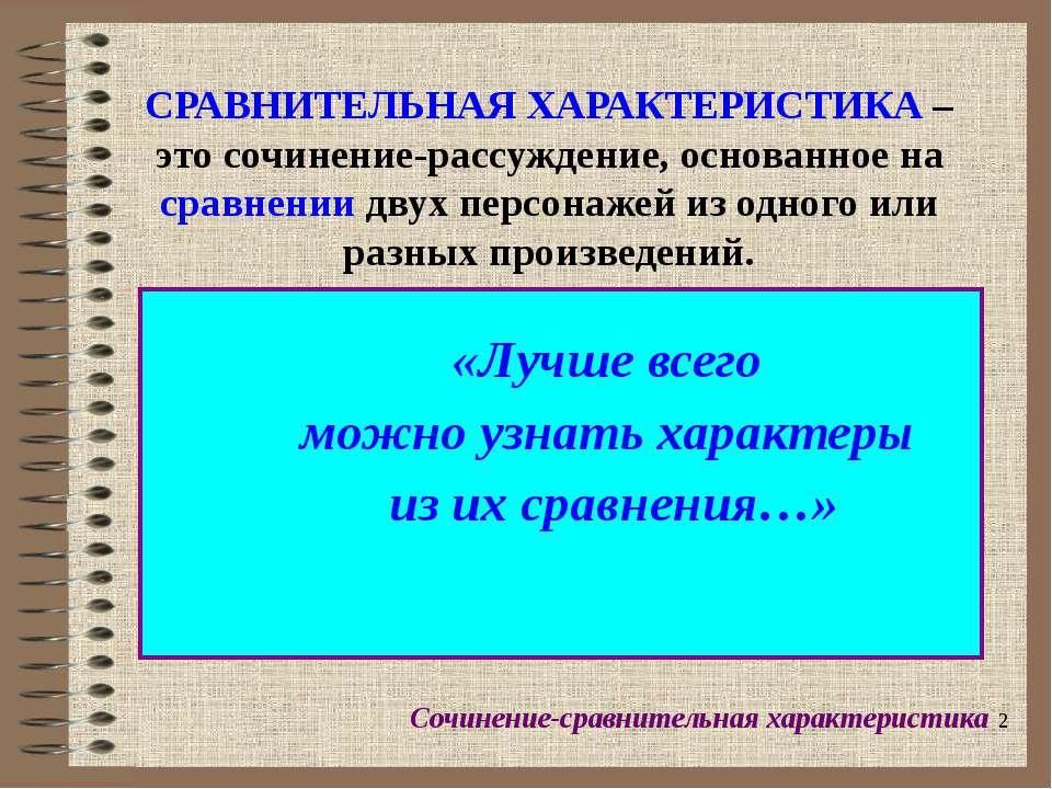 * СРАВНИТЕЛЬНАЯ ХАРАКТЕРИСТИКА – это сочинение-рассуждение, основанное на сра...