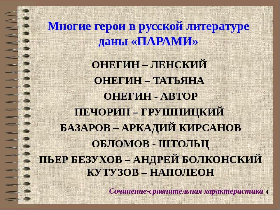 * Многие герои в русской литературе даны «ПАРАМИ» ОНЕГИН – ЛЕНСКИЙ ОНЕГИН – Т...