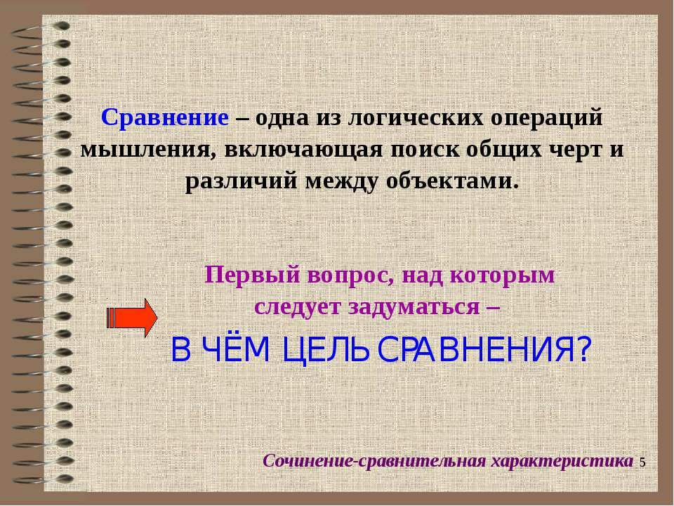 * Сравнение – одна из логических операций мышления, включающая поиск общих че...
