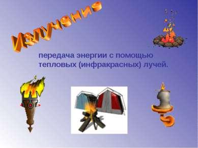 передача энергии с помощью тепловых (инфракрасных) лучей.