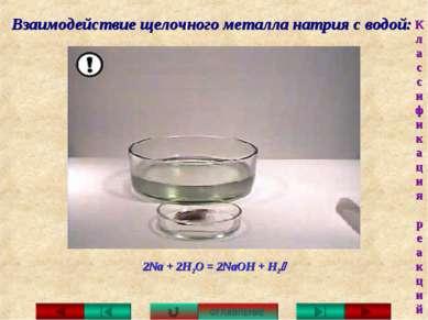 Взаимодействие щелочного металла натрия с водой: 2Na + 2H2O = 2NaOH + H2 ОГЛА...