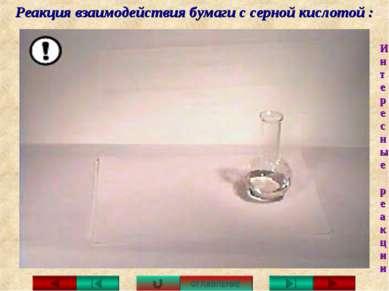 Реакция взаимодействия бумаги с серной кислотой : ОГЛАВЛЕНИЕ Интересные реакции