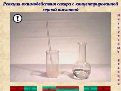 Реакция взаимодействия сахара с концентрированной серной кислотой ОГЛАВЛЕНИЕ ...