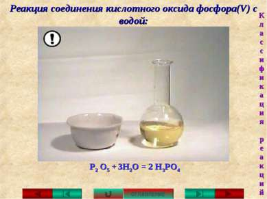 Реакция соединения кислотного оксида фосфора(V) с водой: Р2 О5 + 3H2O = 2 H3P...