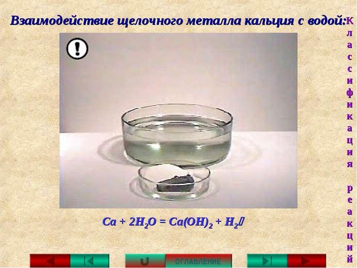 Взаимодействие щелочного металла кальция с водой: Са + 2Н2О = Са(ОН)2 + H2 ОГ...